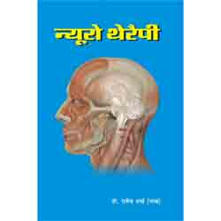 Neuro Therapy - Dr. Rajendra Bhatra Hindi