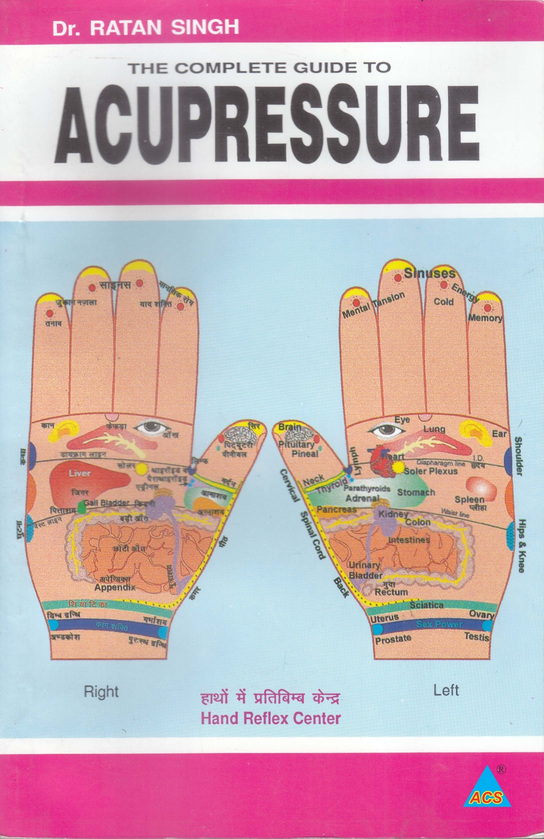 Complete Guide of Acupressure - Ratan Singh Eng.  - 326