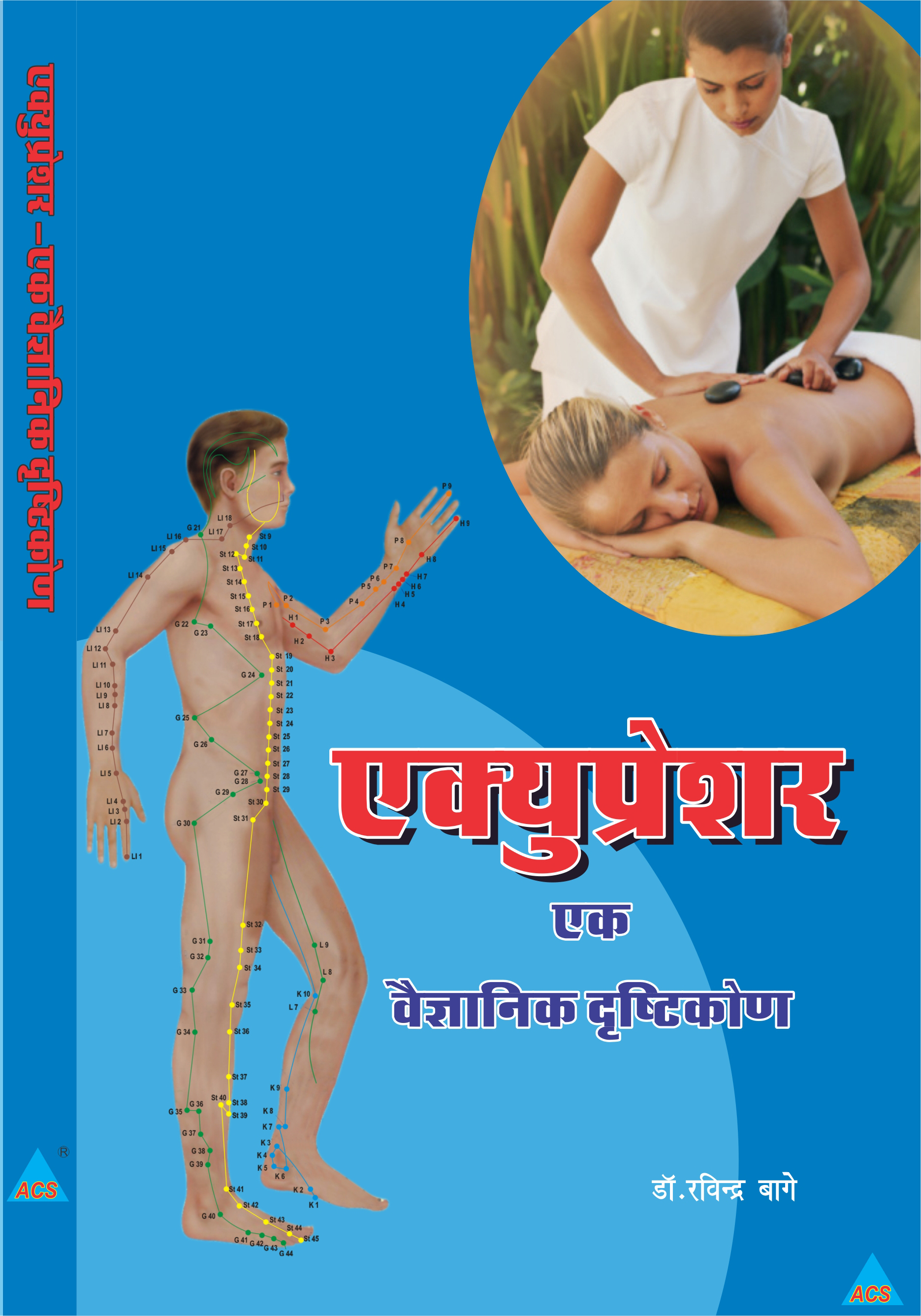 Acupressure - Smt. Lata Shree & Bage - Hindi  - 571