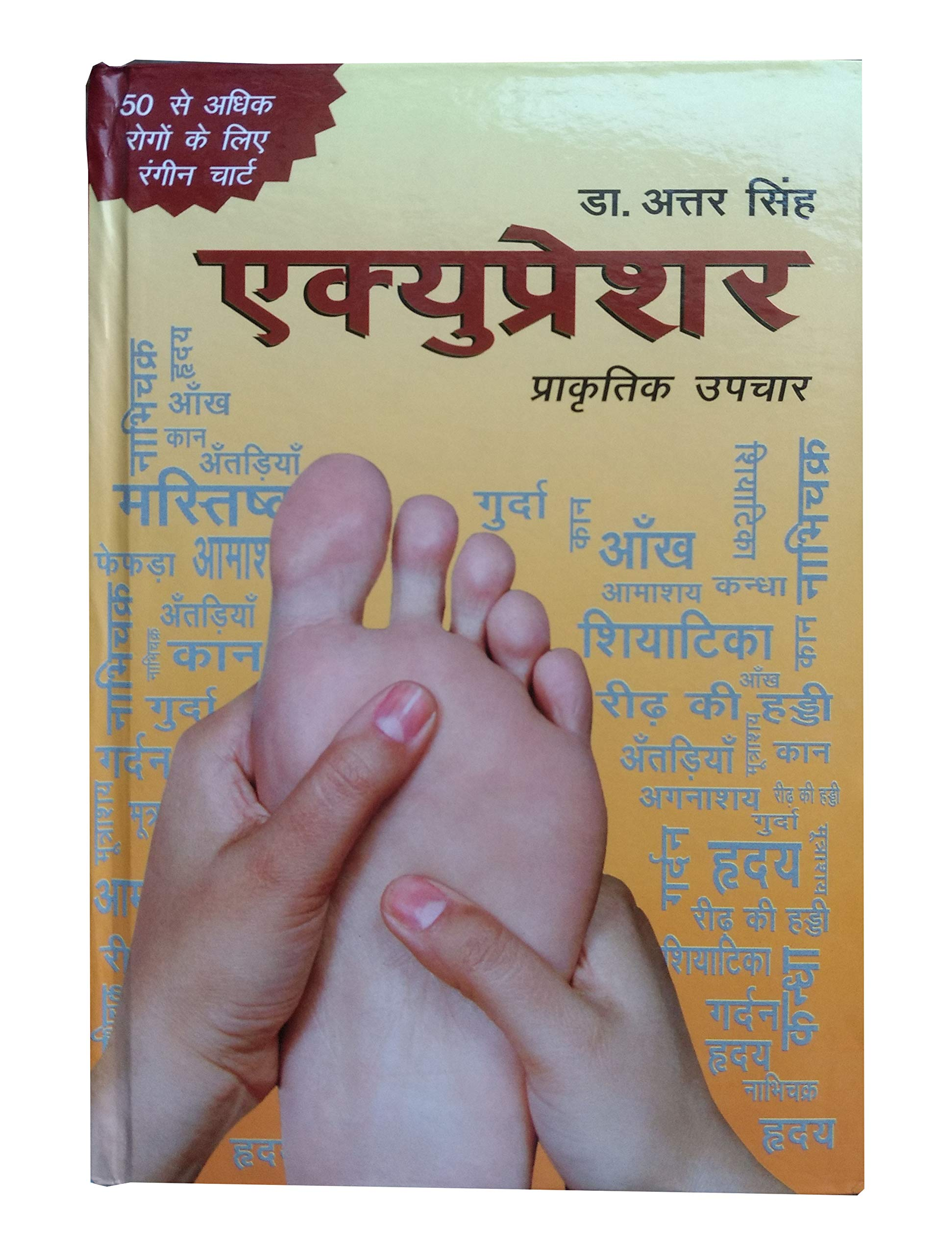 Acupressure - Dr. Atter Singh - Hindi      - 326