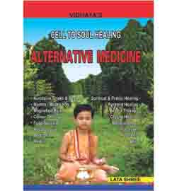 Alternative Medicine-Lata Shree Eng.  - 326