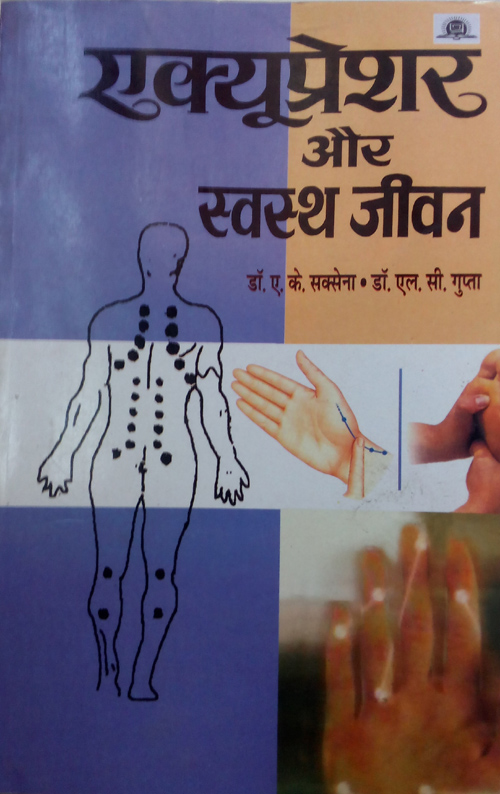 Acupressure & Swasth Jivan - Saksena - Hindi Book  - JRB
