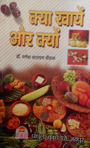 Kiya Khaye Or Kiyo - Chohan - Hindi Book  - SJK