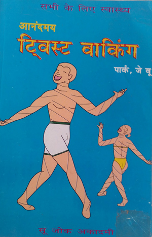 Anadmai Tiwstet Woking - Park Jae - Hindi Book  - SJK