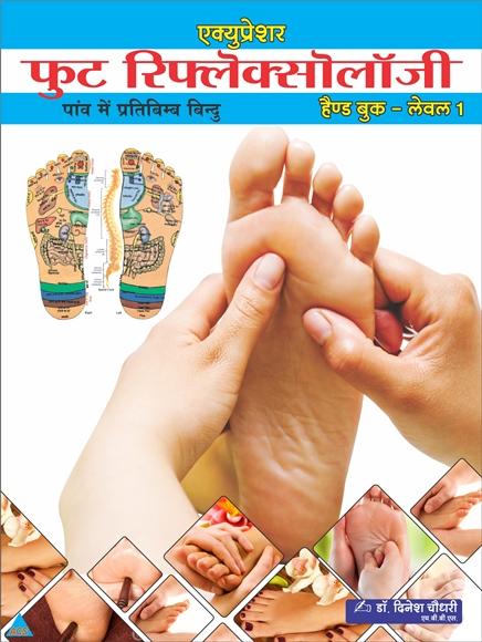Acupressure Foot Reflexology (Hindi)  - 571