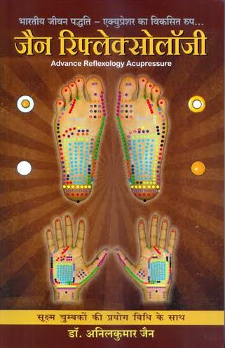 Acupressure Book - Jain Reflexology - Hindi  - JRB