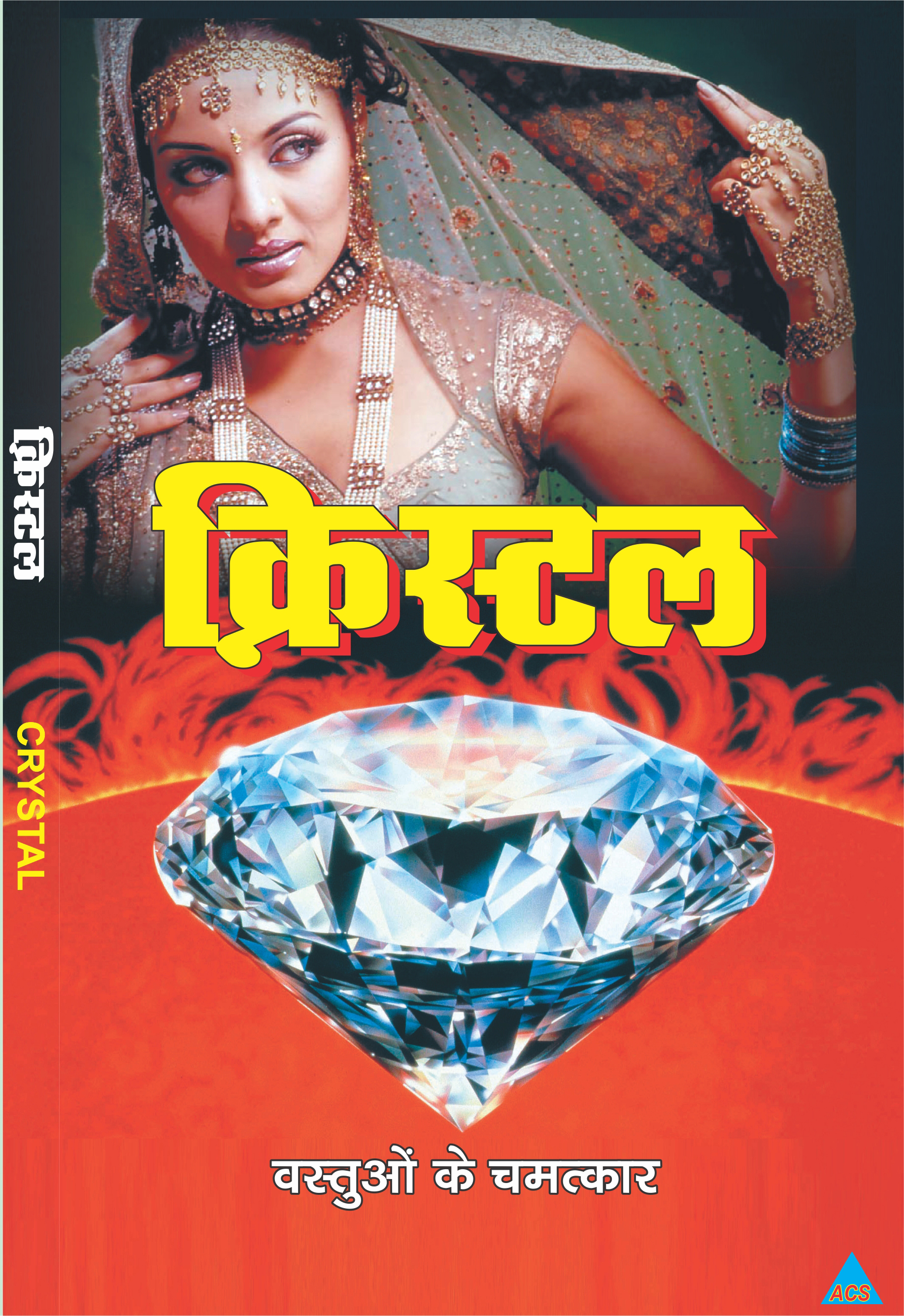 Crystal Joshi & Choudhary - Hindi  - 326