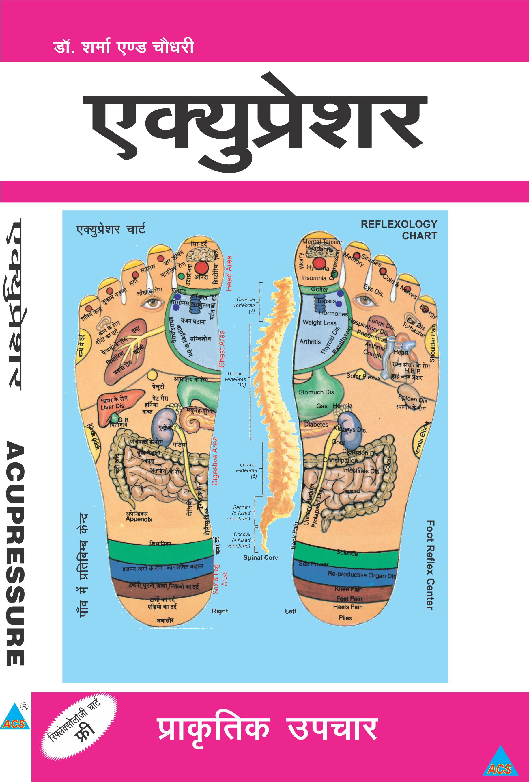 Acupressure - Dr. Sharma & Choudhary - Hindi  - 571