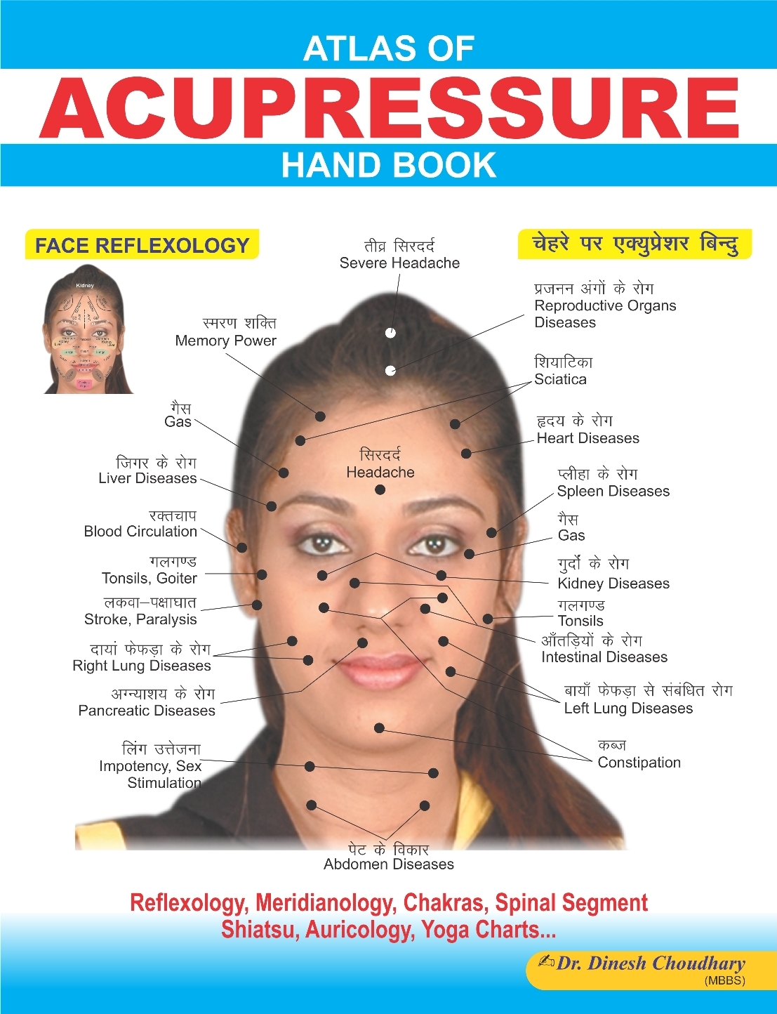 Atlas of Acupressure - Hand Book  - 571