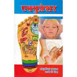 Acupressure - Dinesh Choudhary - Hindi  - 571